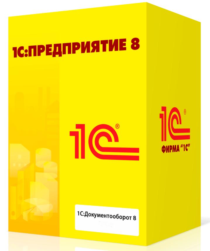 1SPredpriyatie-8-1s-erp