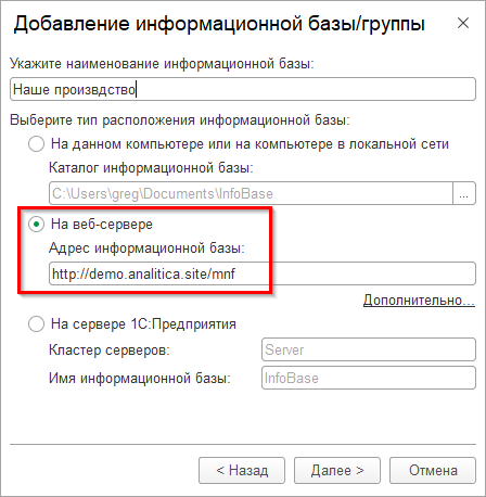 add-web-server-base