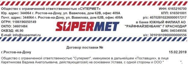 supermet-2
