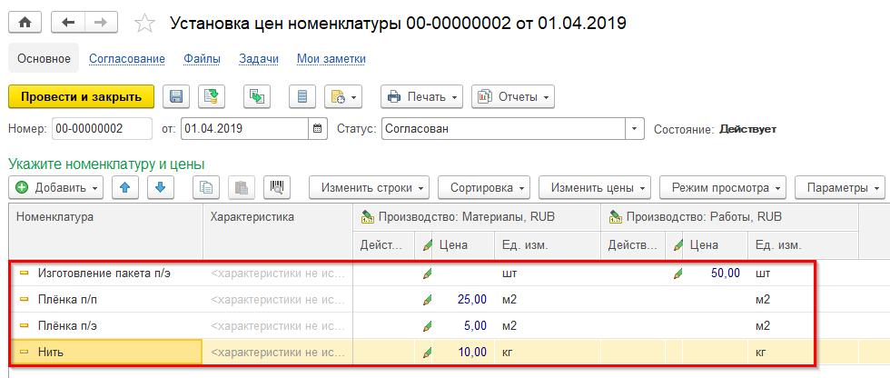 ustanovka-cen-1