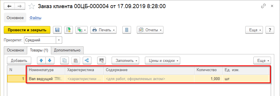 zakaz-klienta-1s